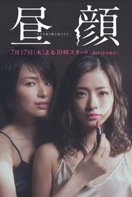 Love Affairs in the Afternoon 2014