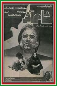 شام آخر 1976