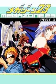 Poster Megazone 23 III 1989