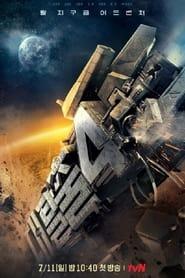 The Great Escape - Season 4 (2021) poster