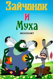 Зайчонок и муха Poster