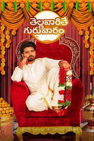 Thellavarithe Guruvaram (2021) Telugu WEB-DL 480p & 720p | GDRive