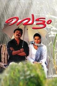 Vettam (2004)