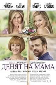 Денят на мама (2016)