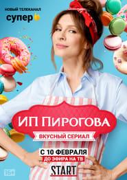 Мис Сладкиш / ИП Пирогова (2019)