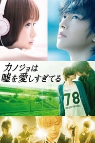 Poster The Liar and His Lover