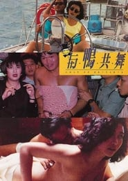 与鸭共舞.Cash on Delivery.1992