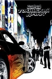 Смотреть Тройной форсаж: Токийский Дрифт