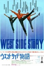 ウエスト・サイド物語 1961