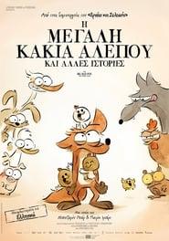 The Big Bad Fox / Le grand méchant renard et autres contes / Η Μεγάλη Κακιά Αλεπού Και Άλλες Ιστορίες