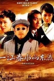 一江春水向东流 2005