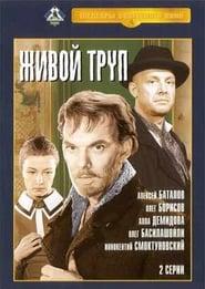 Affiche de Film Zhivoy Trup