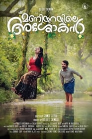 Maniyarayile Ashokan (2020) Malayalam Full Movie Watch Online