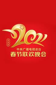 CCTV Spring Festival Gala