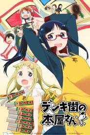 Denki-Gai no Honya-san Season 1 Episode 12