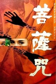 菩薩咒 1991