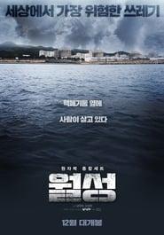 Wolsong (2019)