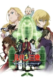Lupin the Third: Princess of the Breeze – Hidden City in the Sky (2013)