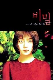 Secret Tears 2000