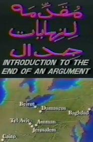 مقدمة لنهايات جدال 1990
