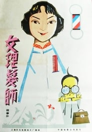 Woman Hairdresser 1962