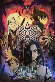 Muhyo to Rouji no Mahouritsu Soudan Jimusho Season 2 (2020)