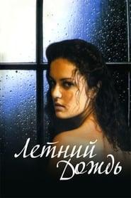Летний дождь 2003