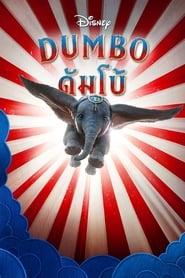 ดูหนัง Dumbo (2019) ดัมโบ้