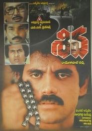 Siva (1989) Full Hindi Movie