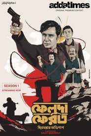 Feluda Returns