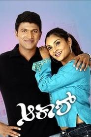 Aakash movie