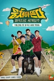 Guided Adventure 2 ตอนที่ 1-8 ซับไทย HD 1080p