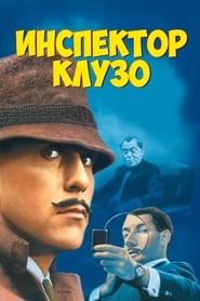 Инспектор Клузо