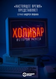InterNYET: A History Of The Russian Internet