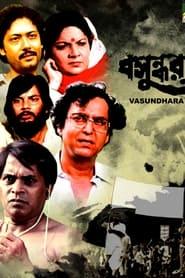 Vasundhara 1986