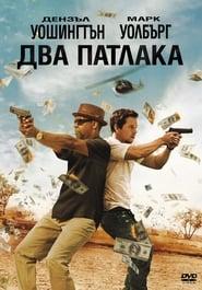 Два патлака (2013)
