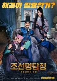 Detective K  : Secret of the Living Dead