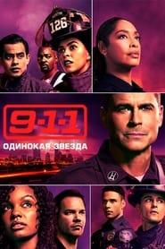 911: Одинокая звезда: Сезон 2