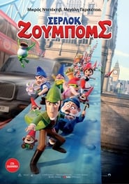 Sherlock Gnomes / Σέρλοκ Ζουμπόμς