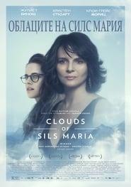 Облаците на Силс Мария (2014)