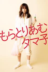 Tamako in Moratorium (2013)