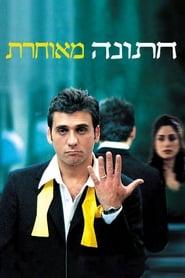 חתונה מאוחרת (2001)