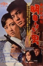 拳銃無頼帖 明日なき男 1960