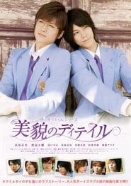 タクミくんシリーズ 美貌のディテイル (2010)