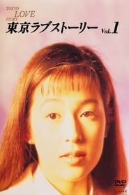 Tokyo Love Story 1991