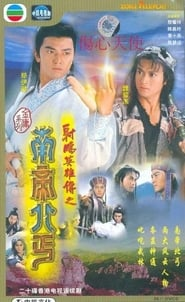 The Condor Heroes Return