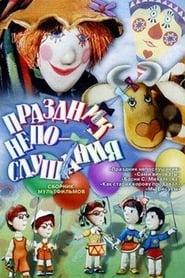 The Holiday Magyarul Online Video Hu