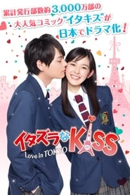 Beijo Atrevido: Amor em TÓQUIO