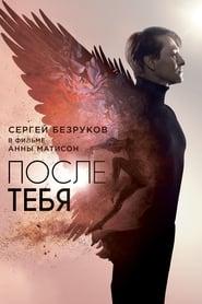 After You're Gone (2016) CDA Online Cały Film Zalukaj