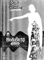 అంతులేని కథ 1976